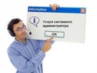 Профессиональное абонентское обслуживание компьютеров